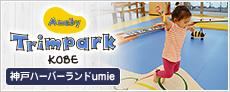 アネビートリムパーク神戸